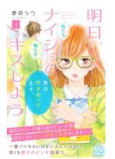漫画「明日、ナイショのキスしよう」1巻を1冊まるごと無料で読みたい!感想や評判もチェック!