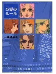 5愛のルールの1巻のネタバレが見たい!無料試し読みをフルで読むには!