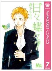 漫画「日々蝶々」12巻を1冊まるごと無料で読みたい!感想や評判もチェック!