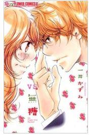 漫画「VS.無糖」1巻を無料で1冊読む方法はこれ!あらすじ感想も紹介!