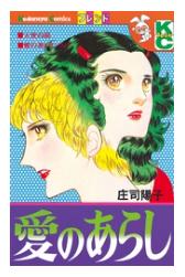 漫画「愛のあらし」1巻をRawQQやZIPを使わずに無料で安全に読むには!