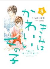 漫画「きみはかわいい女の子」8巻を1冊まるごと無料で読みたい!感想や評判もチェック!