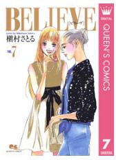 漫画「BELIEVE」7巻を1冊まるごと無料で読みたい!感想や評判もチェック!