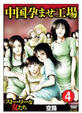 中国孕ませ工場の4巻を1冊フルで無料ダウンロードできる?合法で安全に読む方法