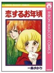 漫画「恋するお年頃」1巻を1冊まるごと無料で読みたい!感想や評判もチェック!