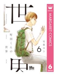 町田くんの世界の6巻を今すぐ無料で読むには!気になる評判や感想も知りたい!
