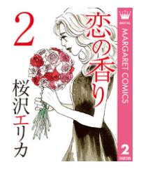 恋の香りの2巻を試し読みでは物足りない!無料で最後まで読みたいなら!