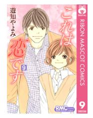 これは恋ですの9巻を1冊フルで無料ダウンロードできる?合法で安全に読む方法