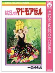 はだしのマドモアゼルの1巻のネタバレが見たい!無料試し読みをフルで読むには!