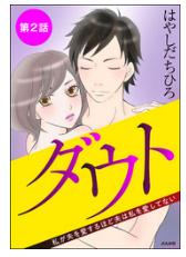 漫画「ダウト 私が夫を愛するほど夫は私を愛してない」2巻を1冊まるごと無料で読みたい!感想や評判もチェック!