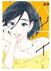 漫画「バツコイ」4巻を1冊まるごと無料で読みたい!感想や評判もチェック!