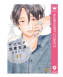デジログ恋愛生活の9巻のネタバレが見たい!無料試し読みをフルで読むには!