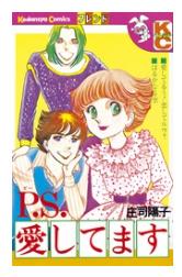 漫画「P.S.愛してます」1巻をRawQQやZIPを使わずに無料で安全に読むには!