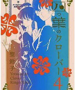 漫画「四つ葉のクローバー」4巻を1冊まるごと無料で読みたい!感想や評判もチェック!