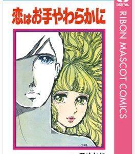 漫画「恋はお手やわらかに」1巻を1冊まるごと無料で読みたい!感想や評判もチェック!