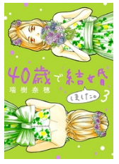 漫画「40歳で結婚しました。」3巻を無料で1冊読む方法はこれ!あらすじ感想も紹介!