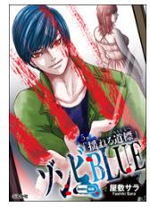 漫画「ゾンビBLUE」5巻を1冊まるごと無料で読みたい!感想や評判もチェック!