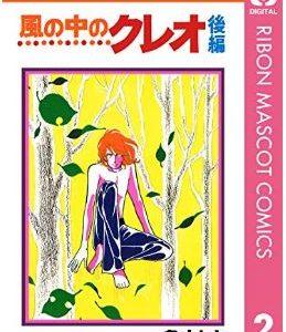 漫画「風の中のクレオ」2巻をRawQQやZIPを使わずに無料で安全に読むには!