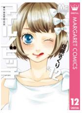 漫画「マイルノビッチ」12巻を1冊まるごと無料で読みたい!感想や評判もチェック!