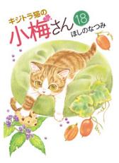 キジトラ猫の小梅さんの18巻を1冊フルで無料ダウンロードできる?合法で安全に読む方法