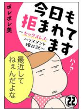 漫画「今日も拒まれてます~セックスレス・ハラスメント 嫁日記~」22巻をRawQQやZIPを使わずに無料で安全に読むには!