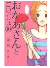 漫画「おかあさんとごいっしょ」10巻を1冊まるごと無料で読みたい!感想や評判もチェック!