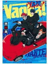 漫画「ヴァンパ!」1巻を1冊まるごと無料で読みたい!感想や評判もチェック!