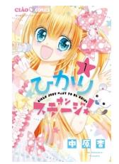 漫画「ひかりオンステージ!」1巻を1冊まるごと無料で読みたい!感想や評判もチェック!