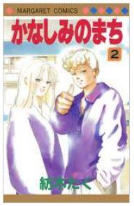 漫画「かなしみのまち」2巻をRawQQやZIPを使わずに無料で安全に読むには!