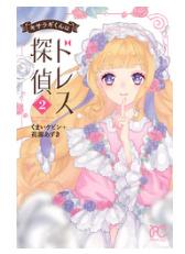 キサラギくんはドレス探偵の2巻を試し読みでは物足りない!無料で最後まで読みたいなら!