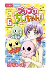 漫画「プリプリちぃちゃん!!」6巻を無料で1冊読む方法はこれ!あらすじ感想も紹介!