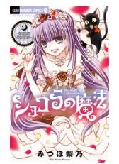 ショコラの魔法の16巻を無料で1冊読む方法をチェック!あらすじ感想も!