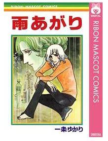 漫画「雨あがり」1巻を1冊まるごと無料で読みたい!感想や評判もチェック!