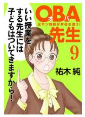 漫画「OBA先生」9巻を1冊まるごと無料で読みたい!感想や評判もチェック!