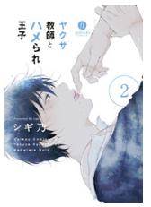 漫画「ヤクザ教師とハメられ王子」2巻を無料で1冊読む方法はこれ!あらすじ感想も紹介!