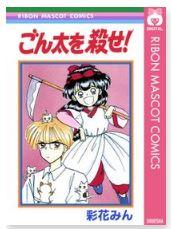 漫画「ごん太を殺せ」1巻を1冊まるごと無料で読みたい!感想や評判もチェック!