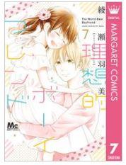 理想的ボーイフレンドの7巻のネタバレが見たい!無料試し読みをフルで読むには!
