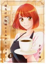 漫画「ほろにが珈琲にミルクとシュガー」3巻を無料で1冊読む方法はこれ!あらすじ感想も紹介!