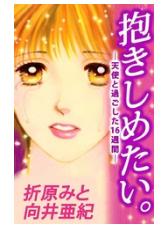 漫画「抱きしめたい。-天使と過ごした16週間- 1巻」1巻を1冊まるごと無料で読みたい!感想や評判もチェック!