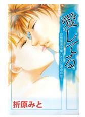 漫画「愛してる。―記憶障害を乗りこえた運命の恋―」1巻を1冊まるごと無料で読みたい!感想や評判もチェック!