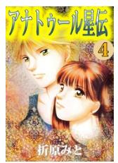 漫画「アナトゥール星伝」4巻をRawQQやZIPを使わずに無料で安全に読むには!