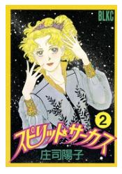 漫画「スピリットサーカス」2巻を1冊まるごと無料で読みたい!感想や評判もチェック!