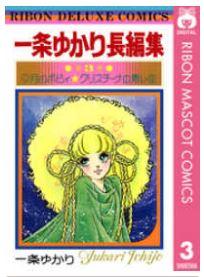 漫画「一条ゆかり長編集」3巻をRawQQやZIPを使わずに無料で安全に読むには!