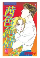 茜色純情の3巻を試し読みでは物足りない!無料で最後まで読みたいなら!