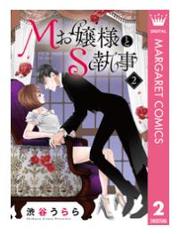 漫画「Mお嬢様とS執事」2巻を無料で1冊読む方法はこれ!あらすじ感想も紹介!