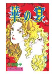 漫画「華の宴」1巻を1冊まるごと無料で読みたい!感想や評判もチェック!