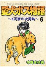 愛犬ボス物語の6巻を無料で1冊読む方法をチェック!あらすじ感想も!