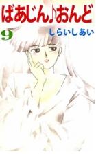漫画「ばあじんおんど」9巻を無料で1冊読む方法はこれ!あらすじ感想も紹介!