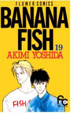 BANANA FISHの19巻を無料で1冊読む方法をチェック!あらすじ感想も!