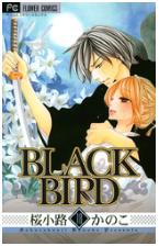 漫画「BLACK BIRD」18巻を1冊まるごと無料で読みたい!感想や評判もチェック!